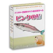 ゆずまるのピンクの鯖